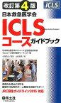 改訂第4版日本救急医学会ICLSコースガイドブック [ 日本救急医学会ICLSコース企画運営委員会ICLSコース教材開発ワーキング ]