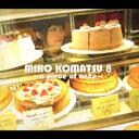 小松未歩8〜a piece of cake〜 [ 小松未歩 ]