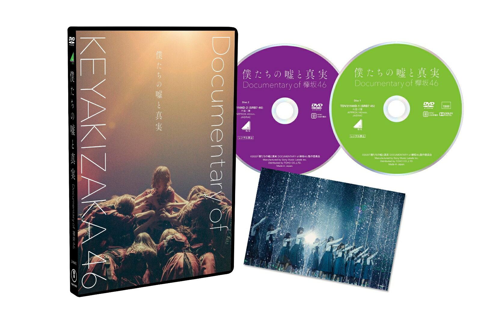 僕たちの嘘と真実 Documentary of 欅坂 46 DVDスペシャル・エディション(2枚組)(初回仕様限定盤)