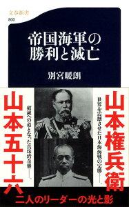 【送料無料】帝国海軍の勝利と滅亡