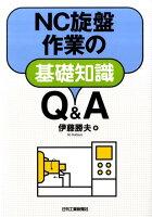 NC旋盤作業の基礎知識Q&A