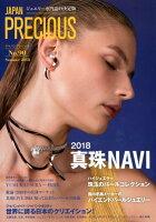 JAPAN PRECIOUS(No.90(Summer 20)