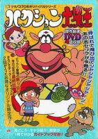 DVD>タツノコプロ名作リバイバルシリーズハクション大魔王