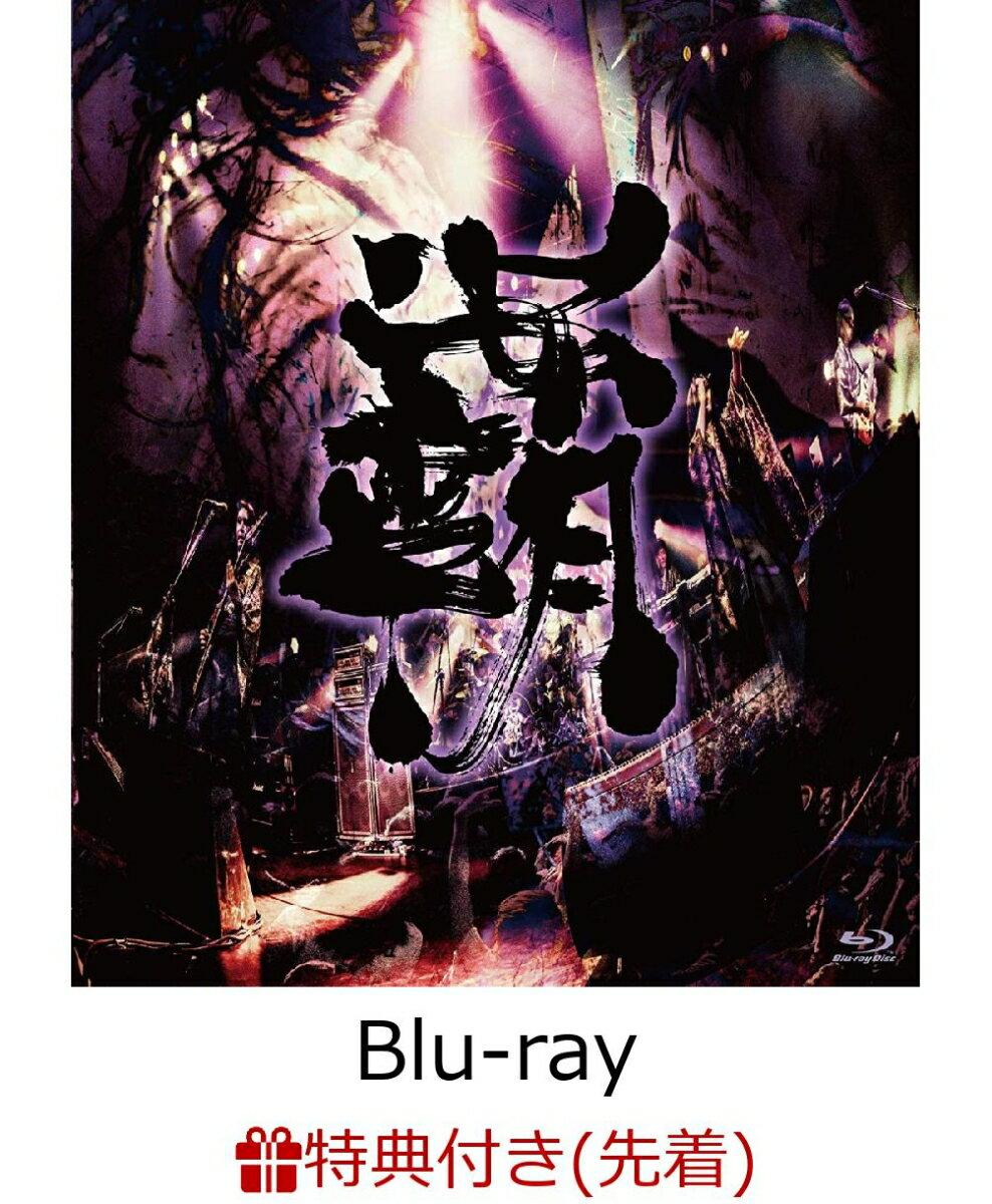 【先着特典】覇道征舞(ブックカバー付き)【Blu-ray】