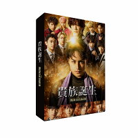 ドラマ「貴族誕生ーPRINCE OF LEGEND-」【Blu-ray】