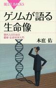 本庶佑さん、ノーベル医学生理学賞受賞!