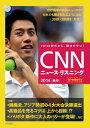 CNNニュース・リスニング(2014「秋冬」) 錦織圭、アジ...