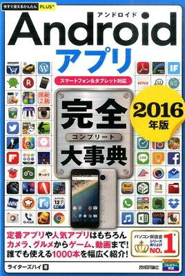 Androidアプリ完全大事典(2016年版) [ ライターズハイ ]