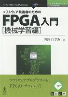 【POD】ソフトウェア技術者のためのFPGA入門機械学習編