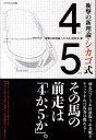 【送料無料】衝撃の新理論・シカゴ式