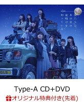 【楽天ブックス限定先着特典】僕たちは、あの日の夜明けを知っている (Type-A CD+DVD) (生写真付き)