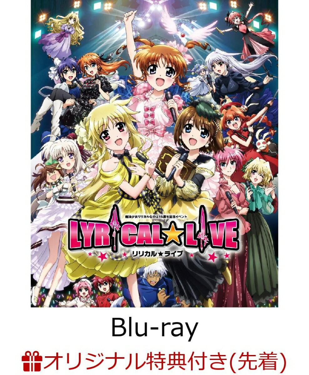 【楽天ブックス限定先着特典】魔法少女リリカルなのは15周年記念イベント「リリカル☆ライブ」(アクリルキーホルダー)【Blu-ray】