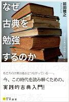 なぜ古典を勉強するのか