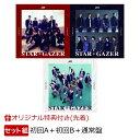 【楽天ブックス限定先着特典】STARGAZER (初回限定盤A+B+通常盤セット) (ポスター 絵柄...