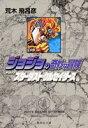 ジョジョの奇妙な冒険(17) スターダストクルセイダース 1...