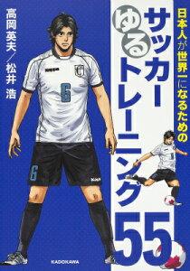 【楽天ブックスならいつでも送料無料】日本人が世界一になるためのサッカーゆるトレーニング55 ...