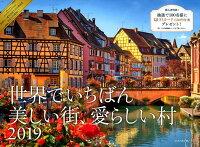 世界でいちばん美しい街、愛らしい村カレンダー