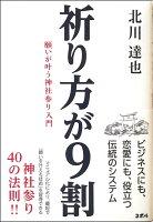 9784909708007 - 『祈り方が9割』 【レビュー】願いが叶う神社の参り方がわかる本