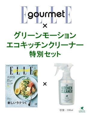 ELLE gourmet 2020年7月号