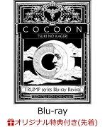 【楽天ブックス限定先着特典】TRUMP series Blu-ray Revival 「COCOON 月の翳り」【Blu-ray】(クリアステッカー)