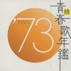 【楽天ブックスならいつでも送料無料】続 青春歌年鑑 '73 PLUS [ (オムニバス) ]
