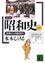 コミック昭和史(第6巻)