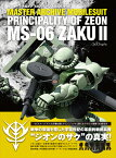 マスターアーカイブ モビルスーツ MS-06ザクII (マスターアーカイブ) [ GA Graphic ]