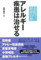 【バーゲン本】アレルギー疾患は治せるー名医の最新治療