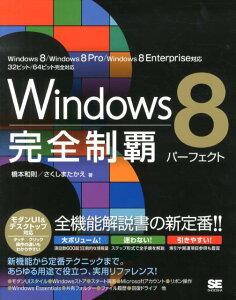 【送料無料】Windows 8完全制覇パーフェクト [ 橋本和則 ]