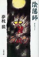 『陰陽師』の画像