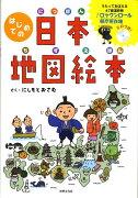 【ポイント5倍】<br>はじめての日本地図絵本