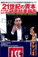 DVD>『21世紀の資本』に見る研究結果