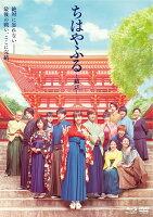 ちはやふる -結びー 通常版 Blu-ray&DVD セット【Blu-ray】