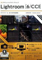 プロフェッショナルワークショップLightroom「6/CC対応版」