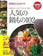 【バーゲン本】人気の鍋もの102