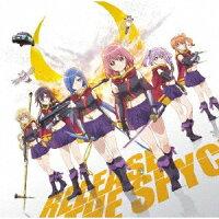 TVアニメ「RELEASE THE SPYCE」OP&EDテーマ スパッと!スパイ&スパイス/Hide & Seek (初回限定盤 CD+DVD)