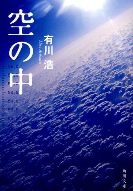 空の中画像