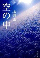 『空の中』の画像
