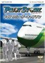 【送料無料】パイロットストーリー 747クルーザーキャプテン