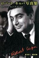 『ロバート・キャパ写真集』の画像