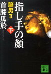 指し手の顔(下) 脳男2 (講談社文庫) [ 首藤瓜於 ]
