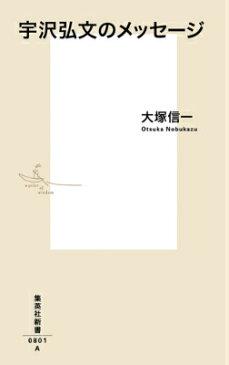 宇沢弘文のメッセージ (集英社新書) [ 大塚信一 ]