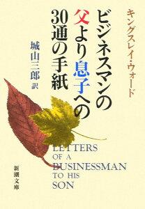 【送料無料】ビジネスマンの父より息子への30通の手紙改版