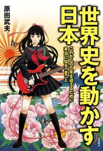 【楽天ブックスならいつでも送料無料】世界史を動かす日本 これからの5年を迎えるために本当に...