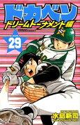 ドカベン ドリーム トーナメント チャンピオンコミックス