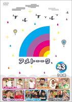 アメトーーク! DVD 43