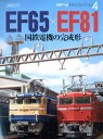 Nゲージモデルコレクション(4) 国鉄電機の完成形EF65×EF81 (イカロスMOOK)