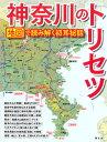 神奈川のトリセツ 地図で読み解く初耳秘話