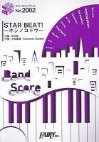 STAR BEAT!-ホシノコドウー