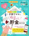 貯める締める見直す子育てママのゆるっと貯金BOOK (impress mook)